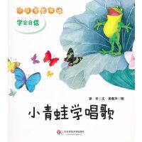 小青蛙学唱歌