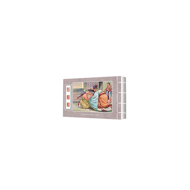 连环画彩色宣纸本——将相和(宣纸精装,经典收藏)(彩色插图,宣纸印刷)