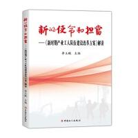 新的使命和担当:《新时期产业工人队伍建设改革方案》解读