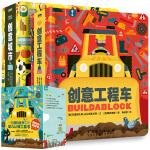 益智游戏认知书系列(全2册):创意城市/创意工程车