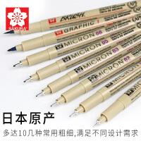 日本SAKURA/樱花 XSDK05#49 PIGMA针管笔05/黑色0.45mm 防水勾线笔漫画描边笔描线勾边手绘笔