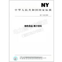NY/T 434-2000 绿色食品 果汁饮料