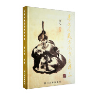 连泉收藏古今书画精品