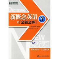 【二手旧书8成新】 新概念英语之 3(附赠 周成刚,翁云凯 ,薛冰,蔡颖 9787560522760