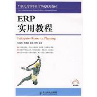 【二手旧书8成新】ERP实用教程 孙福权 9787115192882