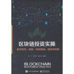区块链投资实操――数字货币、钱包、项目策划、投资与风险