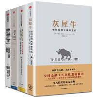 【经济学套装4册】黑天鹅:如何应对不可预知的未来+灰犀牛:如何应对大概率危机+反脆弱:从不确定性中受益预售+随机漫步的