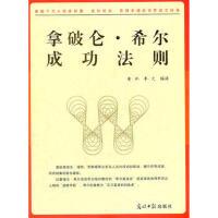 人文阅读:拿破仑・希尔成功法则 黄地 9787511211330
