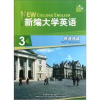 【二手旧书8成新】新编大学英语:快速阅读(3(第3版 史宝辉,訾缨,高月琴 9787513520928