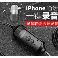 手机录音耳机 支持iPhone苹果手机安卓手机双向通话录音笔 电话会议记录 取证线控耳机 iPhone7/ iPhon