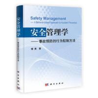 【二手旧书8成新】安全管理学事故预防的行为控制方法 傅贵 9787030397072