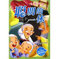 中国孩子最喜欢的经典故事 外国故事卷・聪明的一休 励志故事