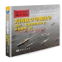 美国航空母舰战争设计、发展和作战全史,从二战到越战