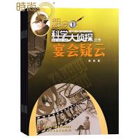 我们爱科学 科学大侦探杂志 2020年全年杂志订阅新刊预订1年共12期1月起订中国少年儿童新闻出版总社