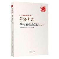 菊海竞渡 李万春回忆录9787503455568