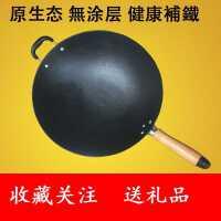 炒锅家用铸铁锅炒菜锅尖底圆底铁锅加厚生铁陆川原生态传统老式锅