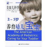 养育幼儿宝宝2―5岁(国际权威育儿机构推荐图书)