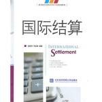 【DD】国际结算 温晓芳,李志群著 对外经济贸易大学出版社 9787811343533