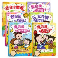乐乐趣国学经典发声系列 全6册 古诗+三字经+弟子规+童谣+谜语 2-3-4-5-6岁 认知有声书籍 儿童亲子早教读物