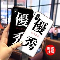 ��性��意文字�O果7plus手�C��iphone6硅�z8�W�t情�H8p�炖K7全包Xr防摔X男女Xs防摔同款6splus潮款X