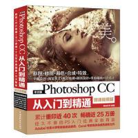 【二手旧书8成新】Photoshop CC从入门到精通PS教程(全彩视频版重印40次销售25册 唯美世界 978751