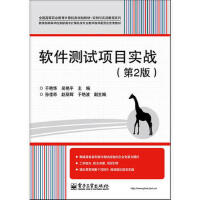 【二手旧书8成新】软件测试项目实战(第2版 于艳华 9787121187599