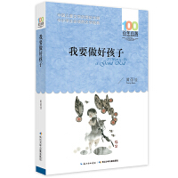 百年百部中国儿童文学经典书系(新版)・我要做好孩子