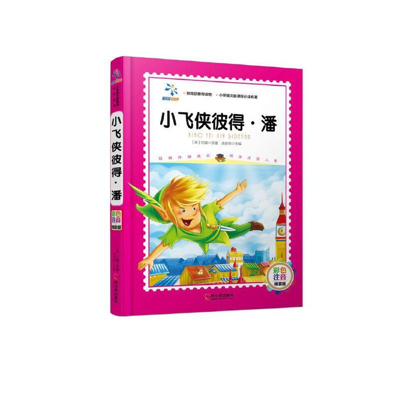 小飞侠彼得·潘(小学语文新课标必读名著.彩色注音精装版)