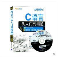 正版现货 C语言从入门到精通(第2版) 赠光盘零基础学c语言入门经典教材C语言程序设计教科书赠c语言入门视频教程程序员