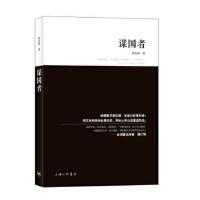 【二手旧书8成新】谋国者 林东林 9787542642936