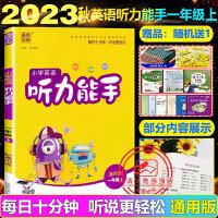 小学英语听力能手一年级上册英语通用版2021秋小学1年级英语听力专项测试