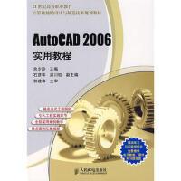 【二手旧书8成新】AutocAD 2006实用教程 佘少玲 9787115161734