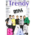 TRENDY偶像誌NO.55-獨佔B1A4&FTISLAND加厚特別版港版 台版 繁体书