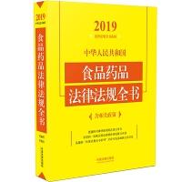 中华人民共和国食品药品法律法规全书(含相关政策)(2019年版)