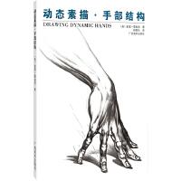 动态素描(手部结构)/美术译丛