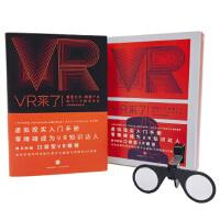 【二手旧书8成新】VR来了!重塑社交、颠覆产业的下一个技术平台( 才华有限实验室 9787508667454