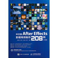 【二手旧书8成新】中文版After Effects影视制作208例(CC版 吉家进(阿吉),席威,樊宁宁著 97871