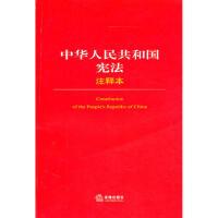 【二手旧书8成新】中华人民共和国宪法注释本 法律出版社法规中心 9787511820532