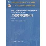 工程结构抗震设计(第三版) 9787112214273