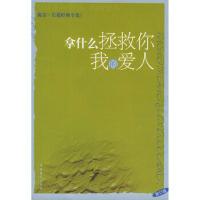 [二手旧书9成新]拿什么拯救你 我的爱人――海岩长篇经典全集 海岩 9787503923364 文化艺术出版社