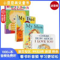 进口英文原版 My Dad My Mum 我爸爸 我妈妈 猜猜 肚脐眼儿在哪里 4册纸板合售0-5岁