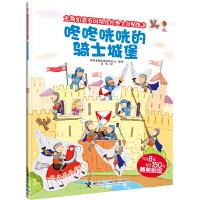 尤斯伯恩英国幼儿经典全景贴纸书・咚咚咣咣的骑士城堡