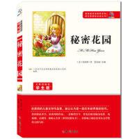 语文新课标必读丛书 秘密花园 伯内特 9787501588640