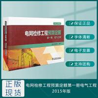 电网检修工程预算定额(2015年版)第一册电气工程