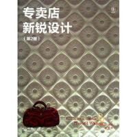 【二手旧书8成新】专卖店新锐设计(第2版 (美)柯蒂斯,赵雪 9787121167546