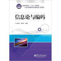 【二手书9成新】 信息论与编码 孙丽华,陈荣玲 电子工业出版社 9787121179921