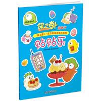 保卫萝卜官方授权游戏书系列 保卫萝卜游戏书・贴贴乐