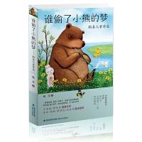 谁偷了小熊的梦――聪善儿童诗选(集创作、赏读、诗教于一身的儿童诗精选集)