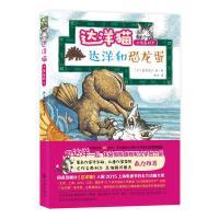 达洋猫动物小说第二辑:达洋和恐龙蛋
