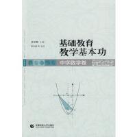基础教育教学基本功(中学数学卷) 关文信 9787810397445